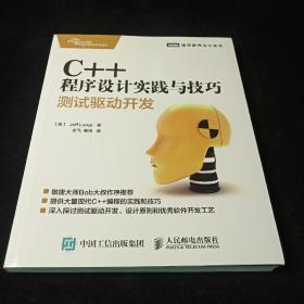 C++程序设计实践与技巧 测试驱动开发