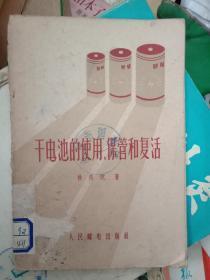 干电池的使用、保管和复活 G
