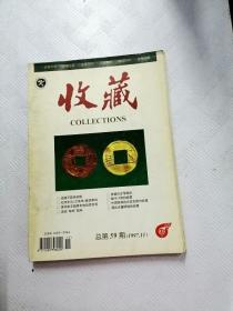 """Q002589 收藏总59含话说""""客邮""""始末/美国纪念币概述/中国茶具的历史发展与收藏/漫谈古董眼镜的收藏/美学家王朝闻和他的赏石观等"""