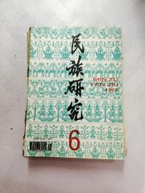 Q003692 民族研究1997年第6期含关于民族自治地方财政自治及其法律问题/对外开放与中国的朝鲜族等   111页