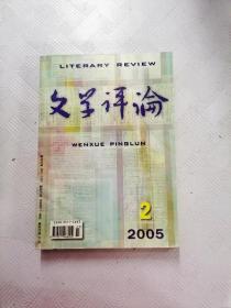 Q004183 文学评论2005/2含论农业合作化题材长篇小说的深层结构/论中国现代传记文学的民族特色/中国美学史研究的奠基之作等