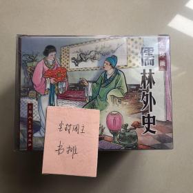 连环画儒林外史(共9册) (上海人民美术出版50开精装)