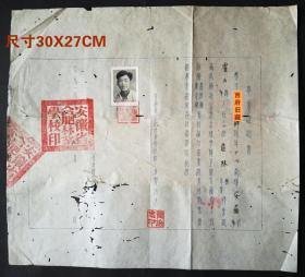 1954年,安徽省合肥林业学校毕业证明书,贾志忠校长签发,背有修补
