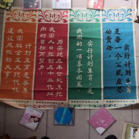 计划生育宣传画4张福建省计划生育办公室