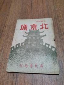 文艺特选—北京城(昭和十九年出版)