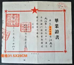 1953年,重庆市沙坪坝小学毕业证书,李若钧校长签发