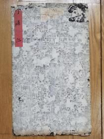 民国拓  《唐 许洛仁碑》,广州集雅斋旧藏,上贴有旧标签、火漆印。