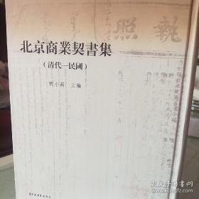北京商业契书集(清代-民国)(全二册)