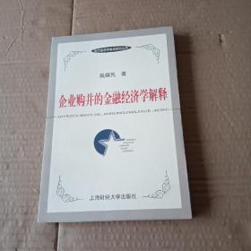 当代经济学前沿研究丛书-企业购并的金融经济学解释