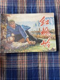 连环画 红枫岭