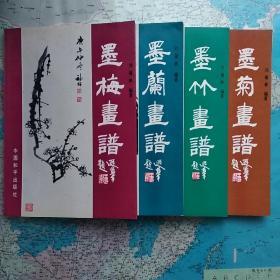 墨梅、墨兰、墨竹、墨菊画谱四册合售