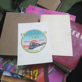 毛泽东选集一卷本(庆祝毛主席亲临我厂视察二十周年1950——1970 铁道部哈尔滨车辆厂革委会)