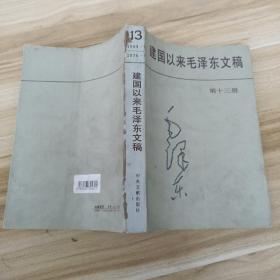 建国以来毛泽东文稿第十三册
