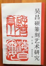 吴昌硕篆刻艺术研究15901183649