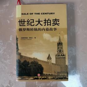 世纪大拍卖:俄罗斯转轨的内幕故事