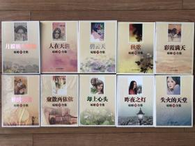 月朦胧鸟朦胧等十本琼瑶小说合售