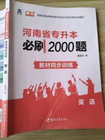 河南省专升本必刷2000题 英语 教材同步训练 董国良 9787564565619