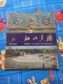 江山多娇:北京