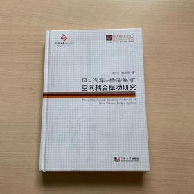 风-汽车-桥梁系统空间耦合振动研究(精)/同济博士论丛