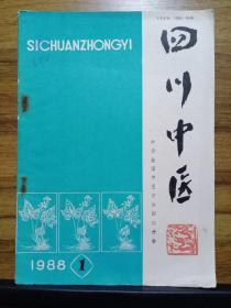 四川中医【1988年1-6期  合售】