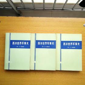 西洋世界军事史 全3册(一版一印,内页全新未阅)