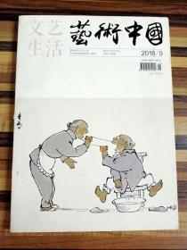 Q031615 文艺生活·艺术中国总第1103含缅怀远去的大师-方成漫画艺术探析/与王超尘先生关于隶书传统与创新的对话等
