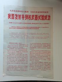 我国发射导弹核武器试验成功,1966 新华社10月27日讯新闻公报23x36公分