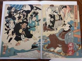 歌川国芳《浮世又平名画奇特》黑船来航与讽刺时政 日本浮世绘史名作 大判两枚续 江户古版画
