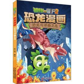植物大战僵尸2·恐龙漫画恐龙与浮幽之岛新版
