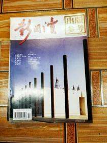 Q035683 出版参考新阅读2005.8总451含手风琴拉开的光明之门/方志学的由来/世界上经济特区的由来/密封卷的由来等
