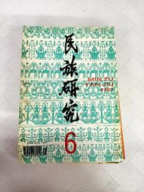 Q035582 民族研究1997/6含邓小平关于民族工作的原则与方法/满族萨满教神词的思想内涵与艺术魅力/对外开放与中国的朝鲜族等