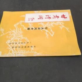甘肃诗词1994年第4期