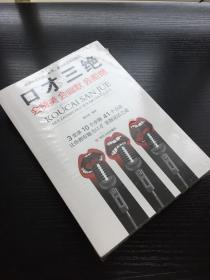 口才三绝+为人三会+修心三不(全新修订精编版)