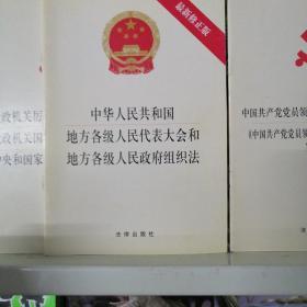 中华人民共和国地方各级人民代表大会和地方各级人民政府组织法(最新修正版)
