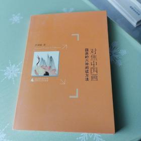 对焦中国画:国画的六种阅读方法