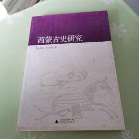 西蒙古史研究