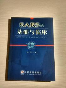SARS的基础与临床