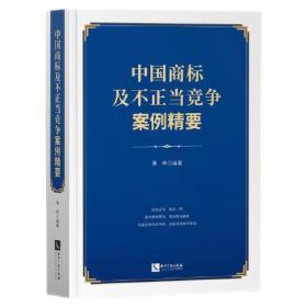 【正版书籍】中国商标及不正当竞争案例精要