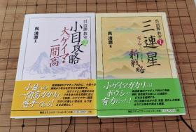 (日文原版)吴清源教室