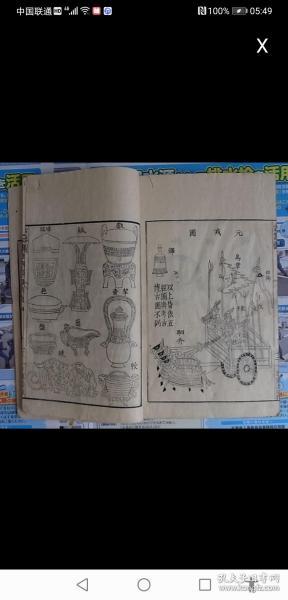 春秋左传注解辨误 上下卷全,明傅逊著。   万历年跋,延亨三年,即1746年印,内有大量古器物图。