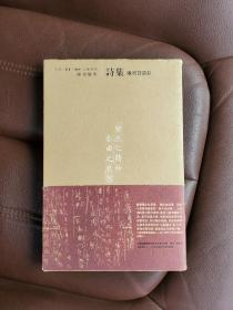 诗集:附唐筼诗存·陈寅恪集1(01年一版一印)