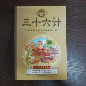 中华传统文化经典国学读本:三十六计(大字注音彩绘版)