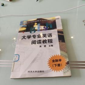 大学专业英语阅读教程:金融学(下)