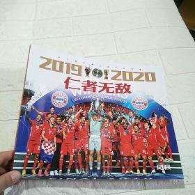 足球周刊增刊 仁者无敌 拜仁慕尼黑三冠纪念画册 2019-2020(附海报)