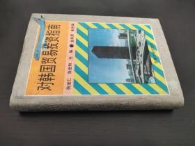 对韩国贸易投资指南 签赠本