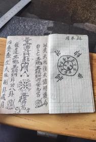 解放后手抄符咒书,整本都是符