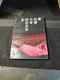 唐吐蕃大食政治关系史,1992年1版1印,2000册,库存书,全品