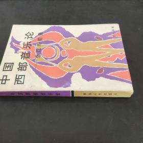 中国西部音乐论