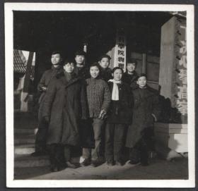 五十年代,北京中国科学院物理研究所大门前合影老照片,沐浴在阳光下的青年专家们