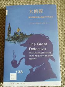 新知文库133·大侦探:福尔摩斯的惊人崛起和不朽生命